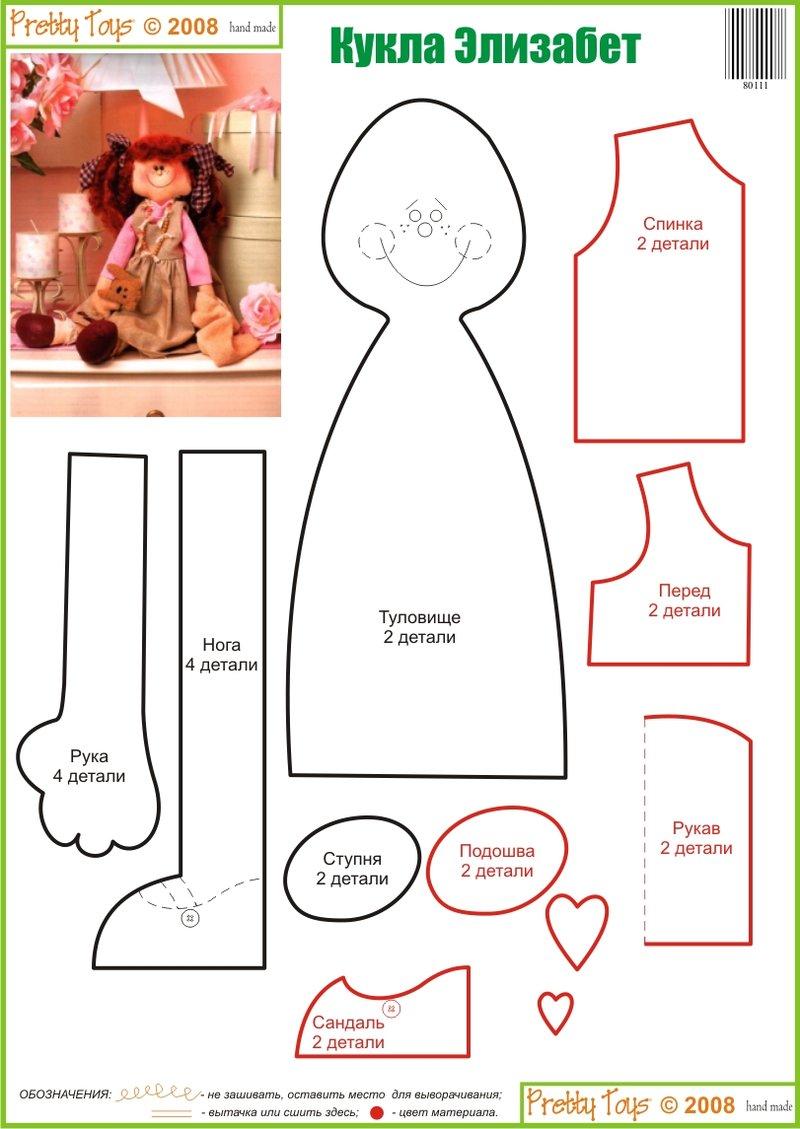 Как самой сшить куклу своими руками