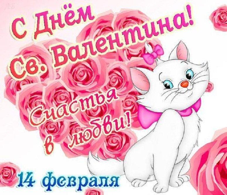 С днем св валентина у