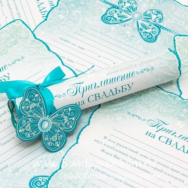 Приглашение на свадьбу своими руками примеры 362