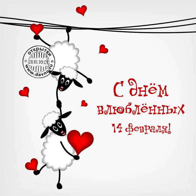 Поздравления с 14 февраля днем всех влюблен