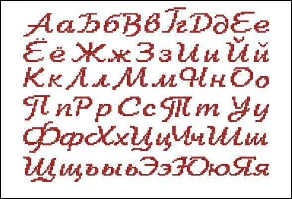 Алфавит вышивка схемы 65