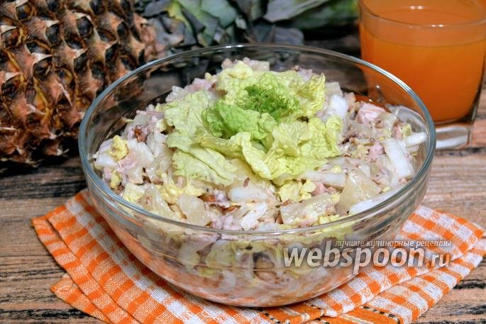 Салат с ананасами и пекинской капустой рецепт с пошагово