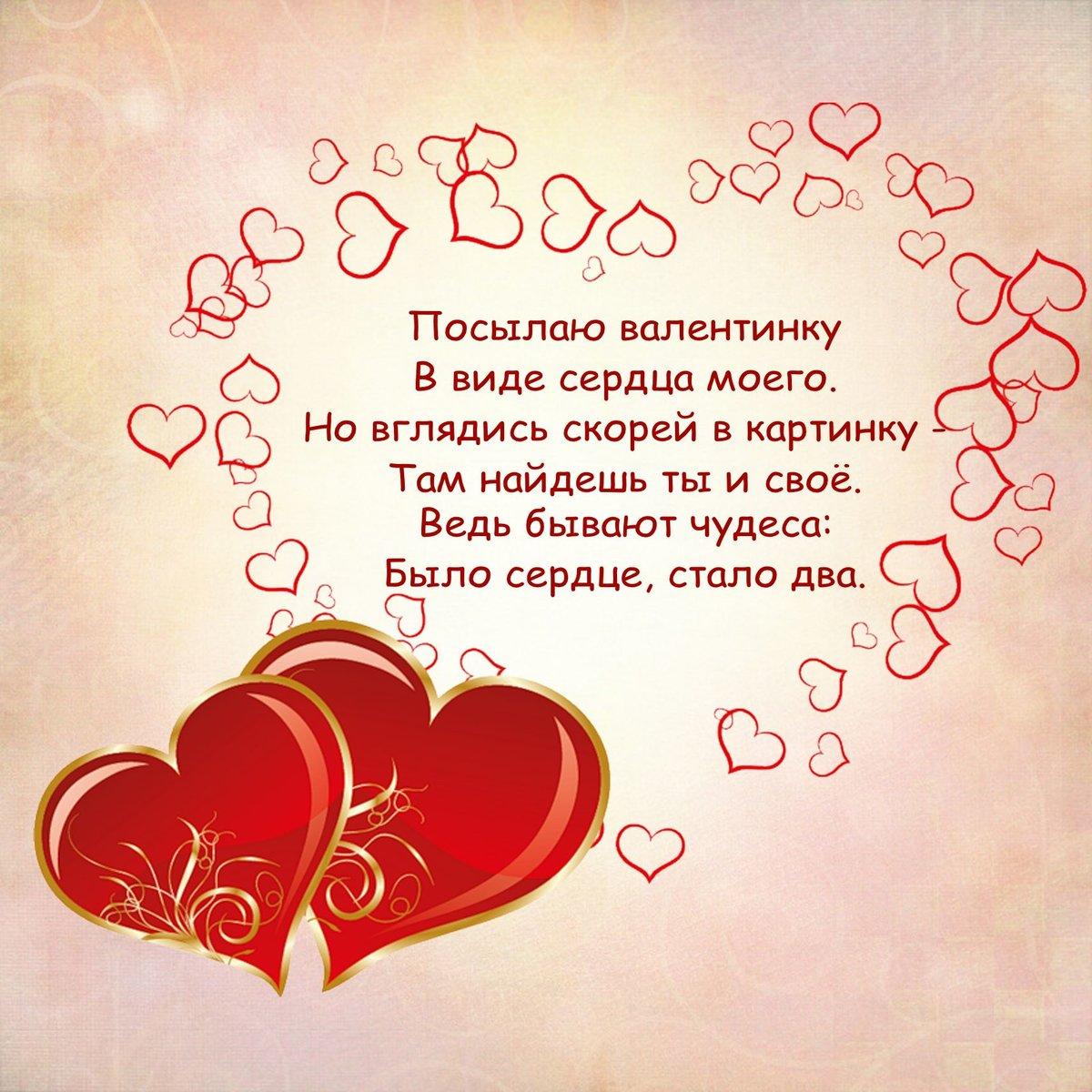 Поздравления на день всех влюбленных и день валентины