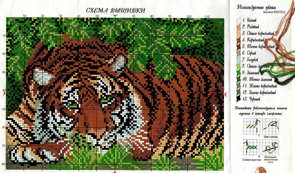 Схема вышивки Тигр - Скачать бесплатно схемы вышивки