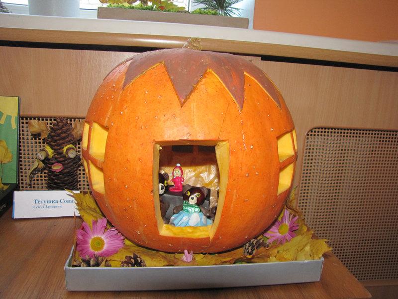Домики из тыквы своими руками фото для детского сада