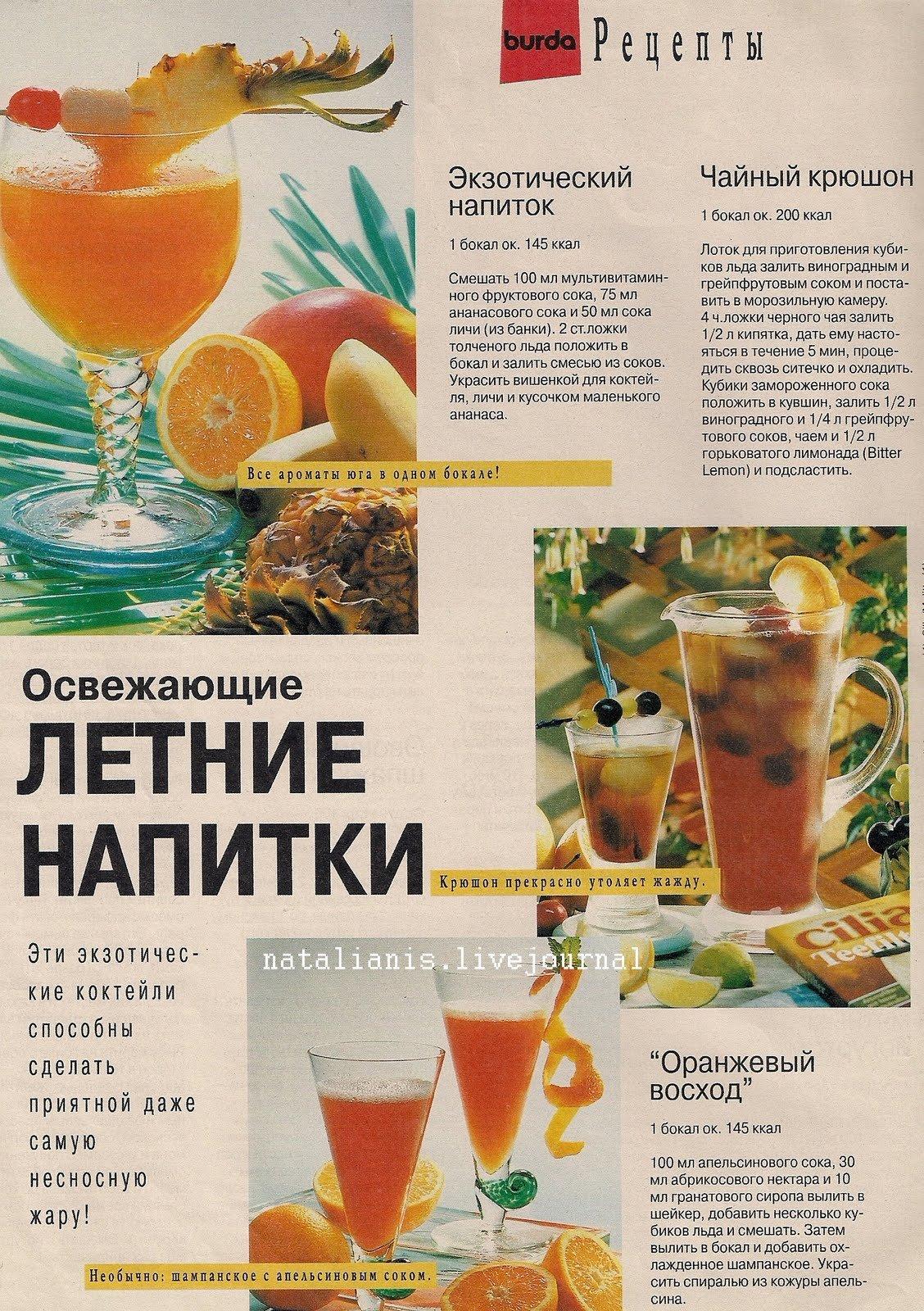 Как сделать напитки для детей рецепт