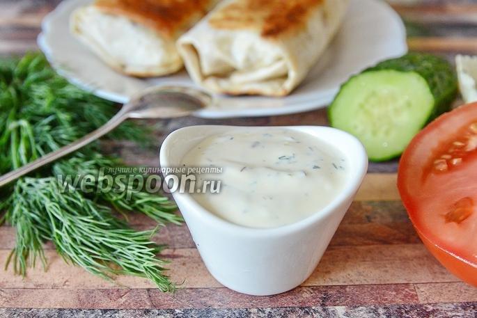Соус для шаурмы рецепт с пошагово