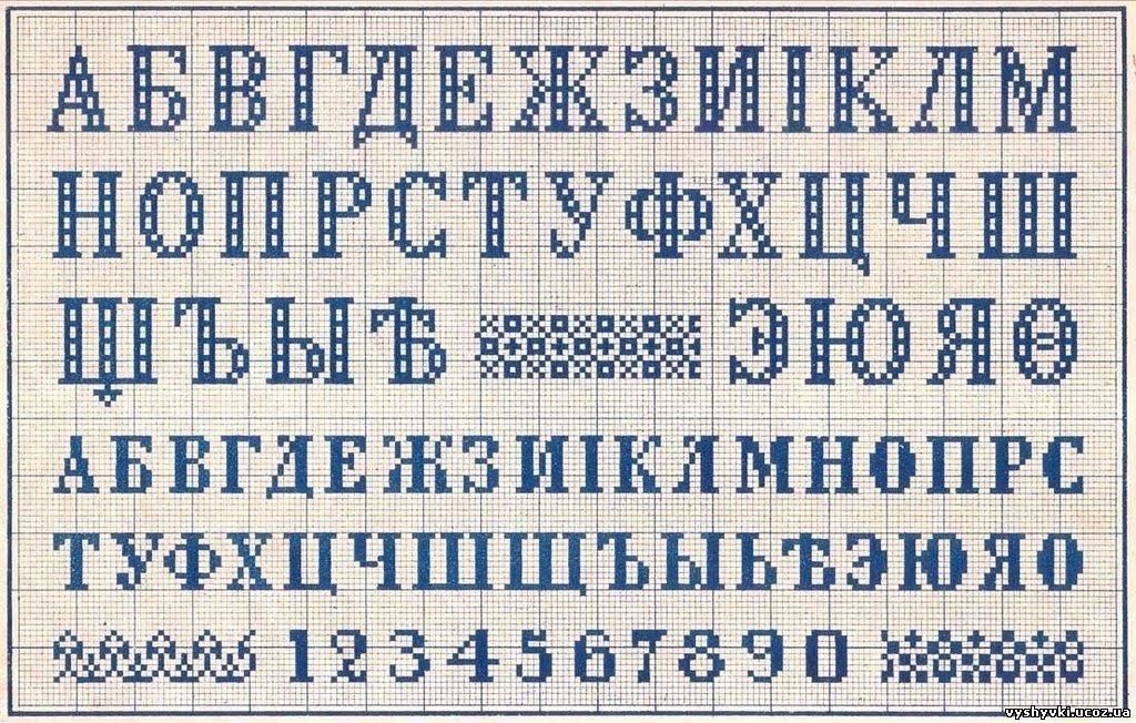 Вышивка букв русский алфавит схемы 185