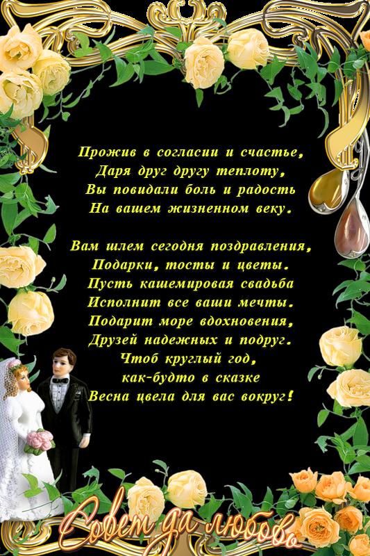 Поздравления на кашемировую свадьбу 44