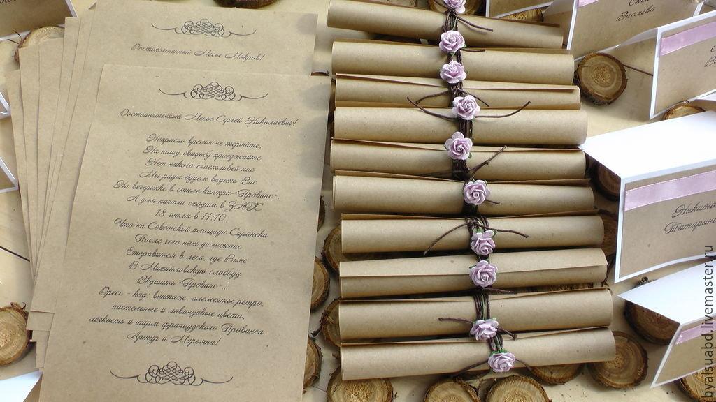 Свитки для свадьбы