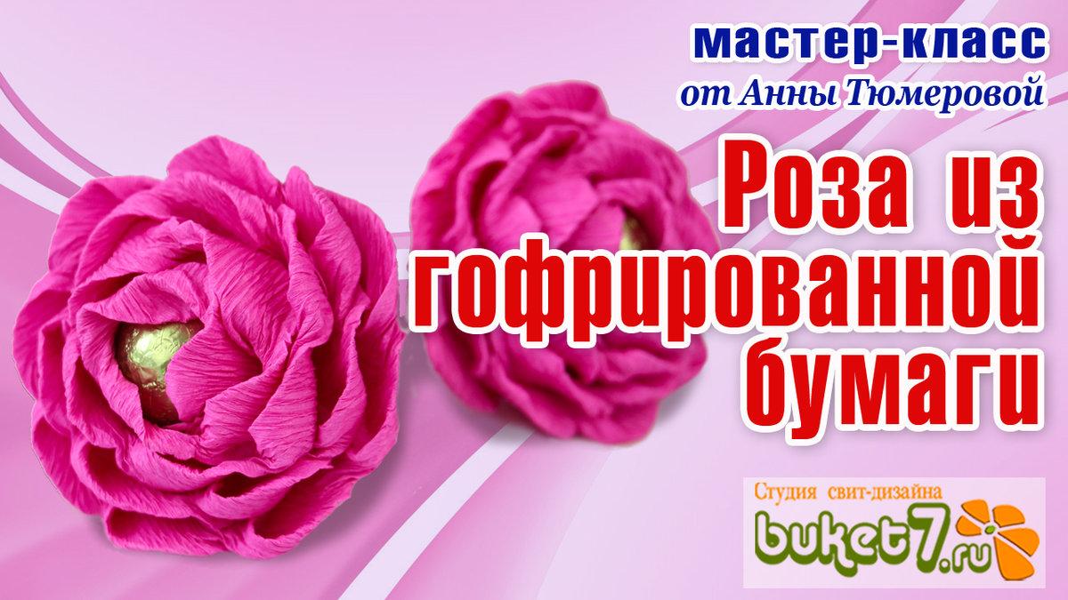 Простые цветы из гофрированной бумаги с конфетами своими руками 307