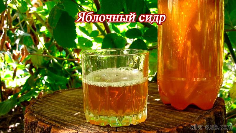 Как сделать сок для сидра