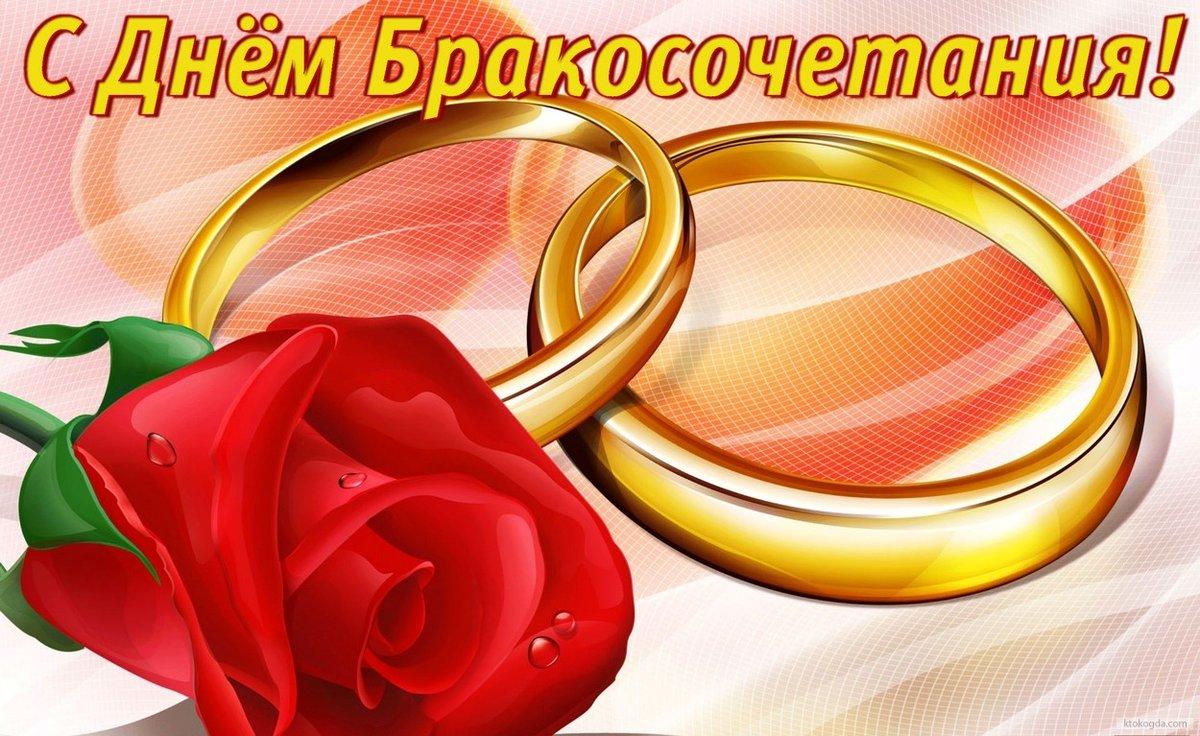 Открытка на свадьбу картинки 6