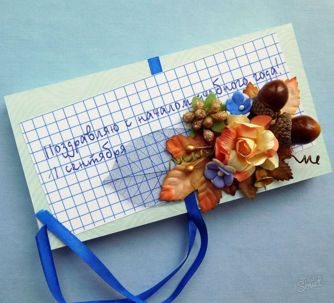 Подарки своими руками учителю на 1 сентября