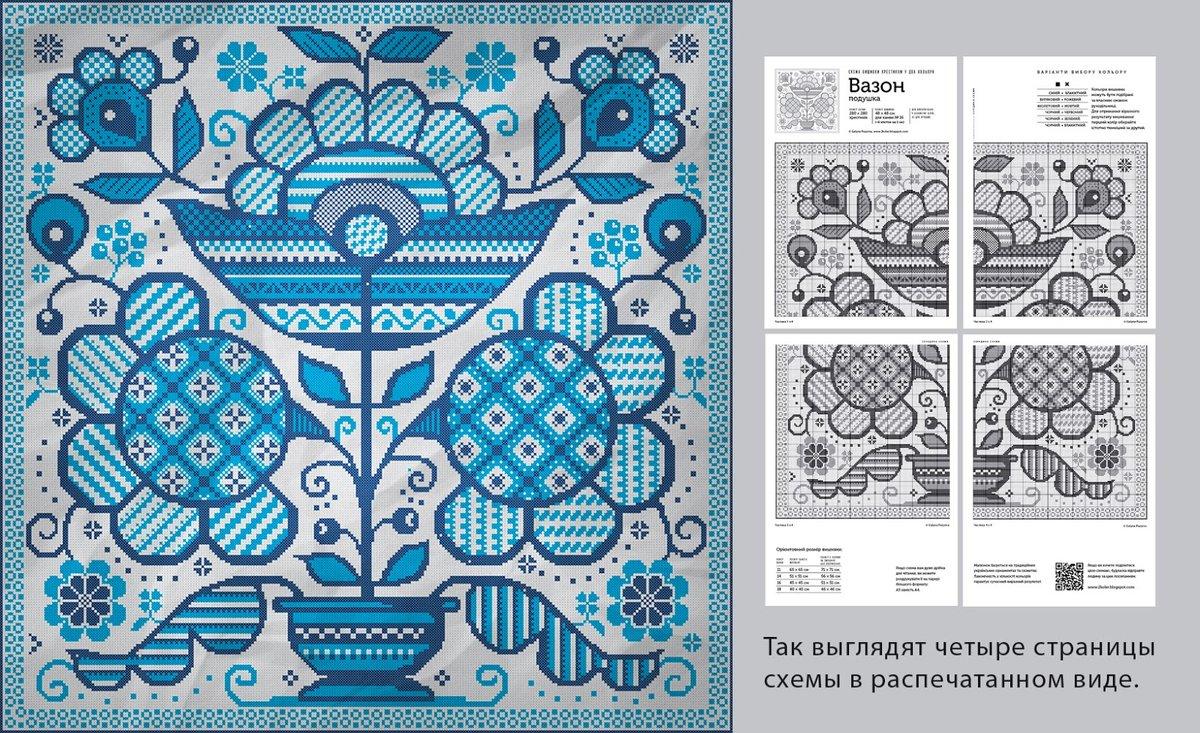 Схемы для вышивки крестом для подушек 40x40 орнаменты 8