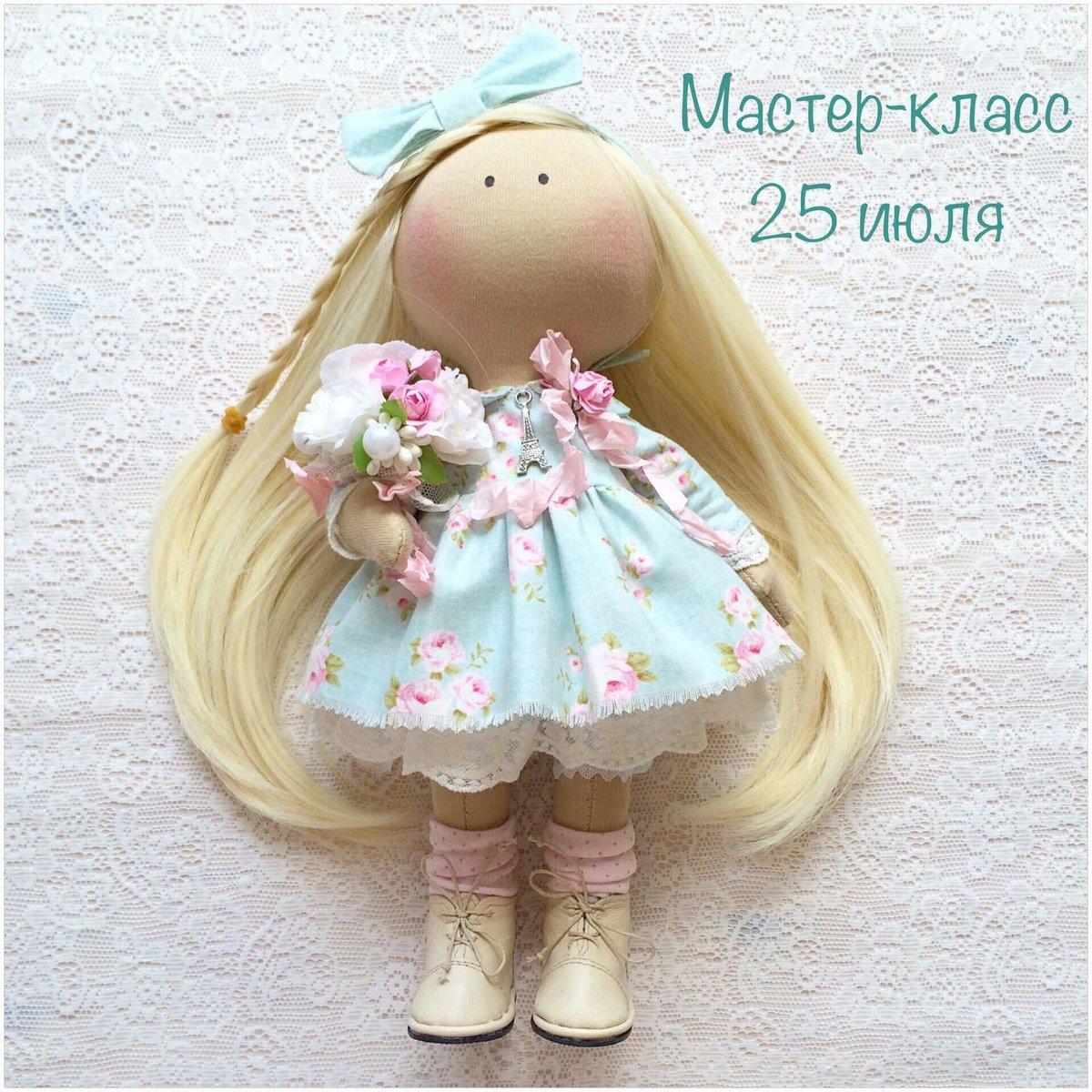 Текстильная куклы своими руками мастер класс