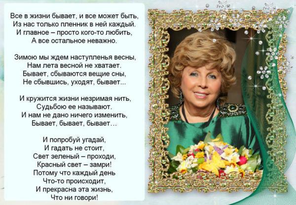 Поздравление с днём рождения стихи рубальской 49