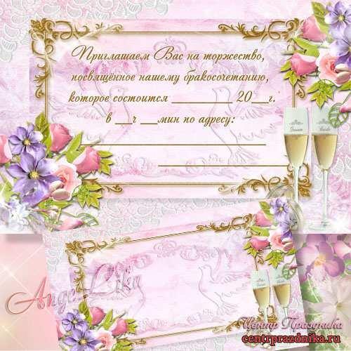 Открытка с приглашение на свадьбу