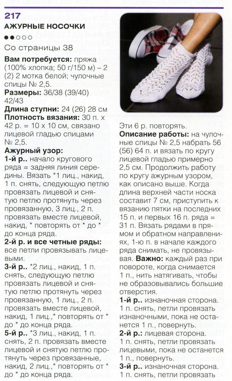 Схемы вязания ажурных носков 8