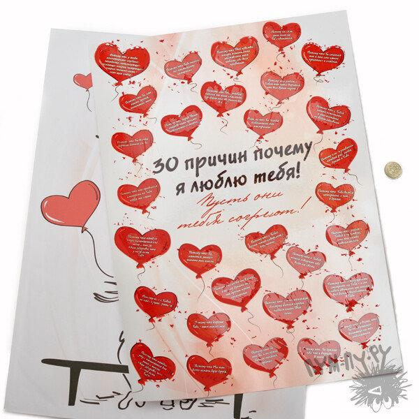 101 причина почему я тебя люблю открытка