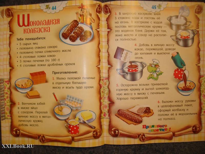 Книга своими руками рецепт 52