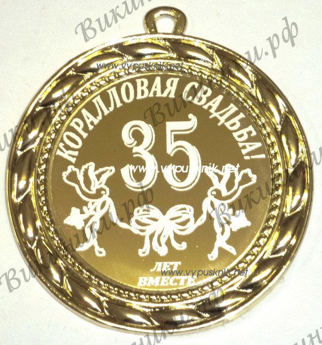 35 лет поздравления классики