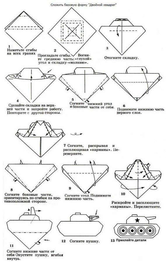 Схемы для оригами из бумаги на танк