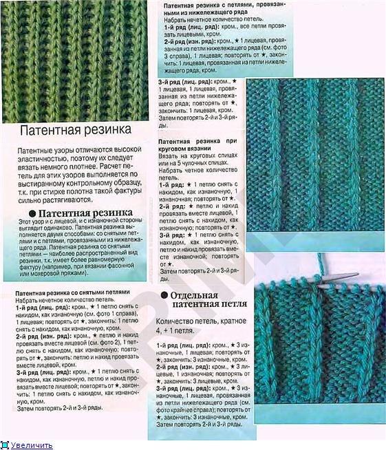 Разные варианты вязания спицами