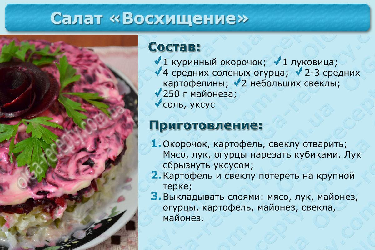 Рецепты салатов с простые и вкусные печать