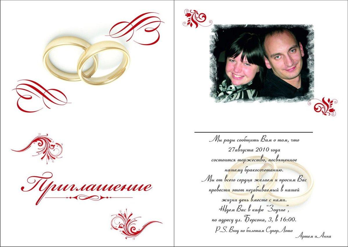 Как заполнить открытку на свадьбу 52