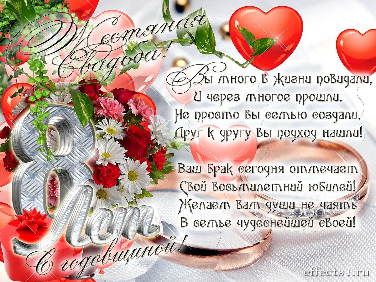 8 лет с дня свадьбы поздравления мужу от жены 835