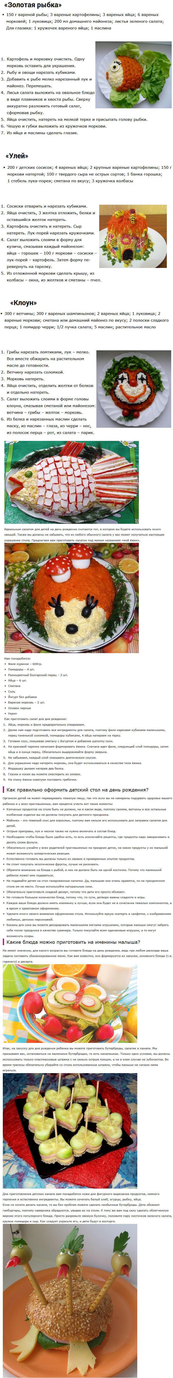 Простые рецепты детских блюд