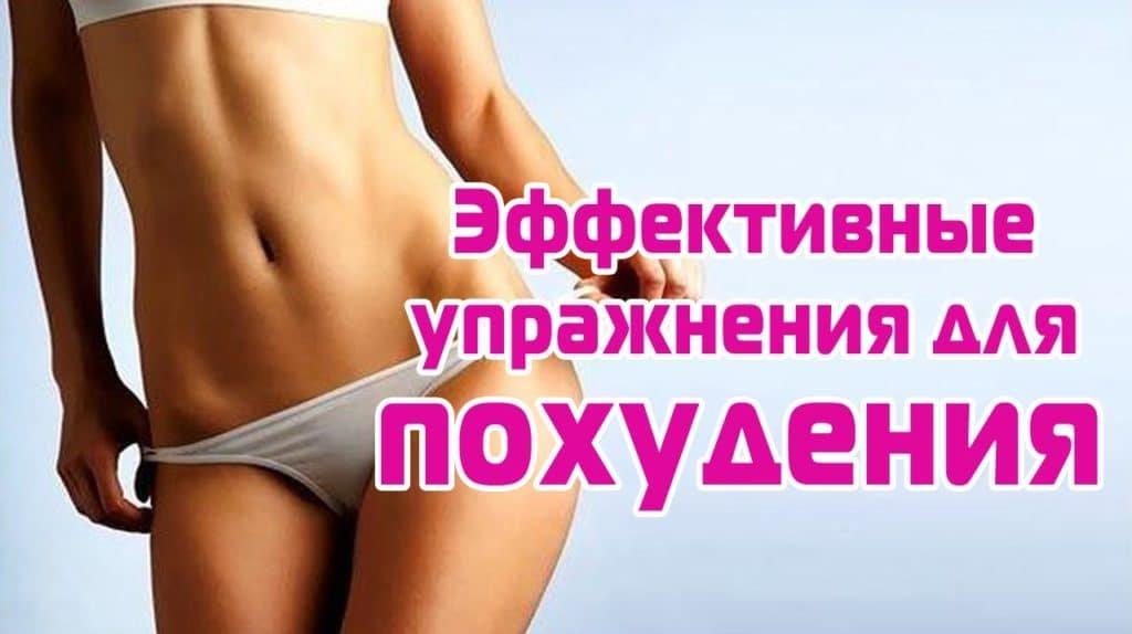 Эффективное похудение в домашних условиях живота и боков