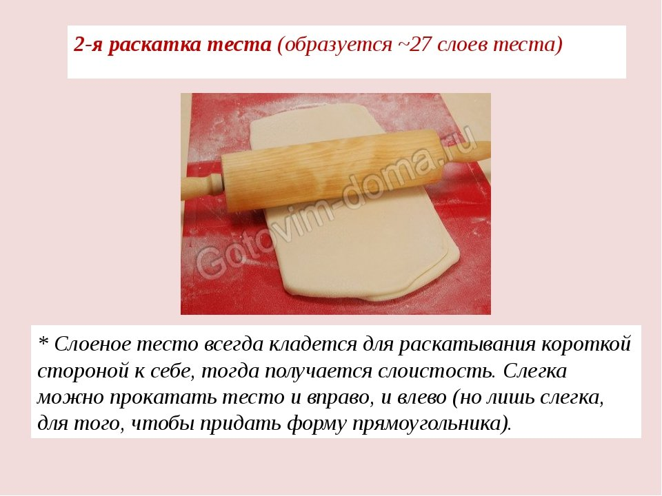 Как делать слоеное тесто в домашних условиях рецепт 677