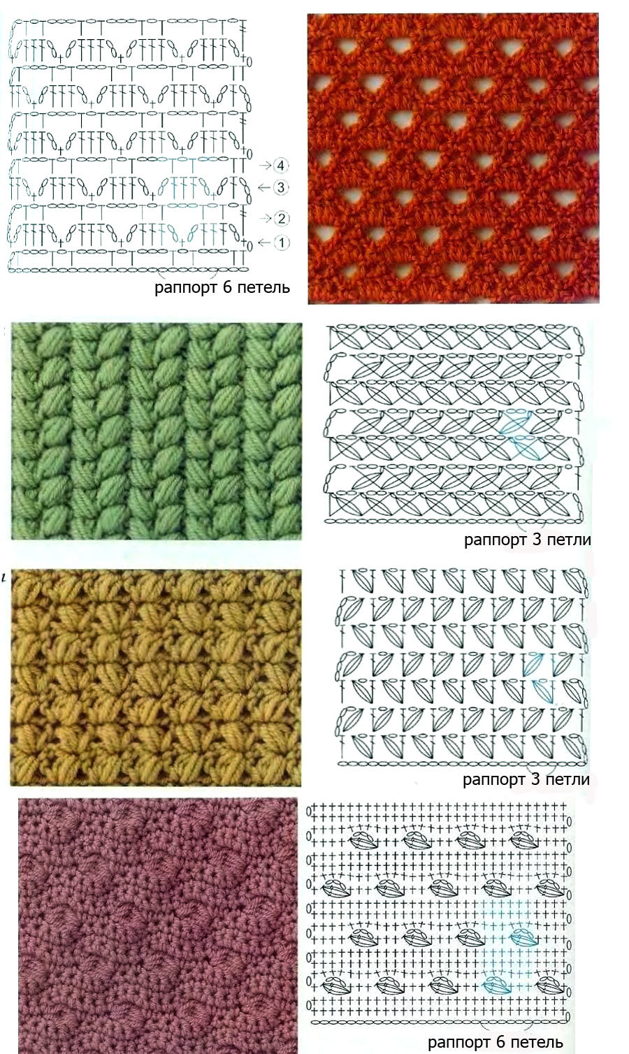 Узоры для вязания крючком схема и фото