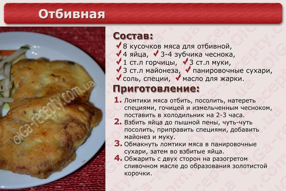 Кулинарные рецепты приготовления