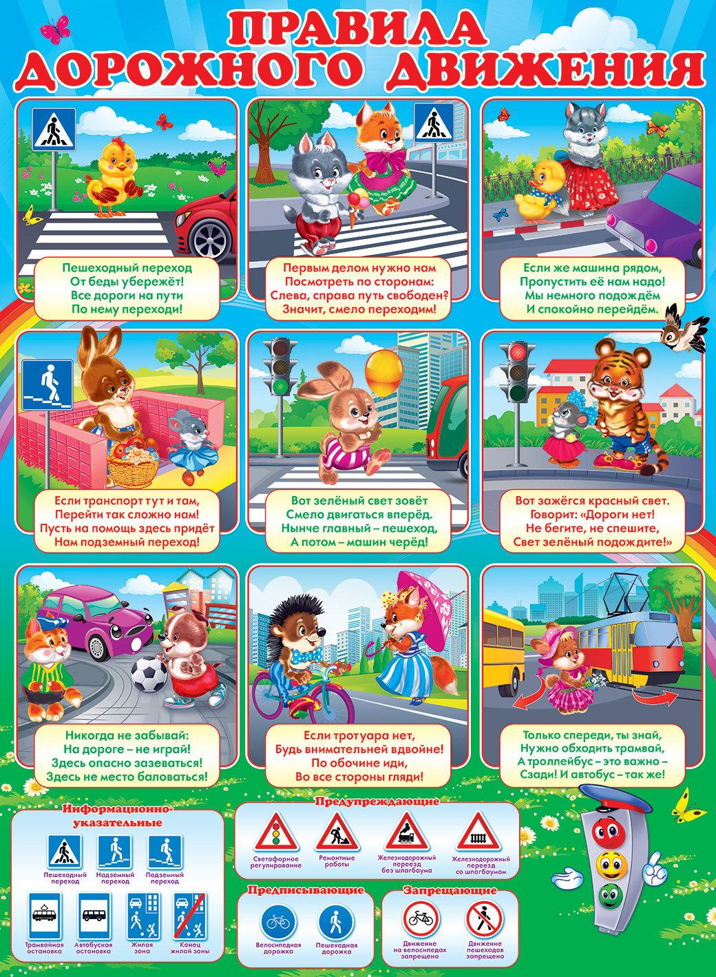 Плакаты по пдд для детей своими руками 64