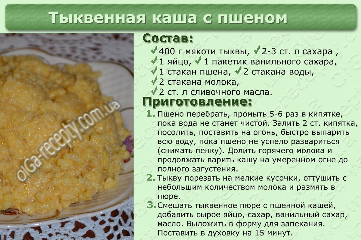 Рассыпчатая пшенная каша на молоке в духовке пошаговый рецепт