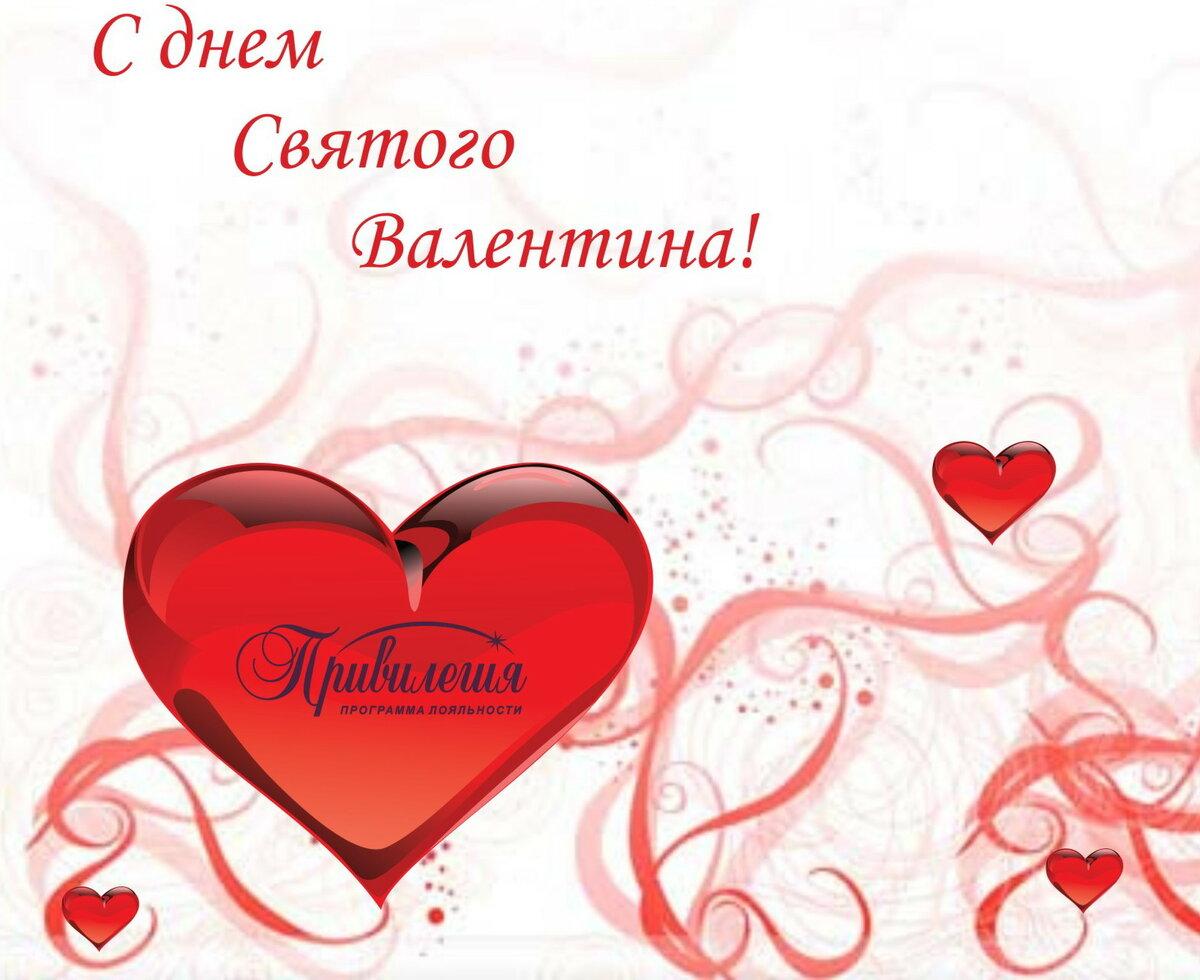 Поздравления с днем Святого Валентина 2017 54