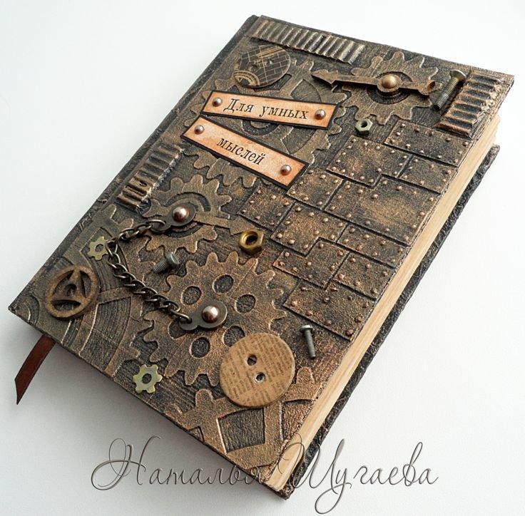 Стимпанк дневник своими руками
