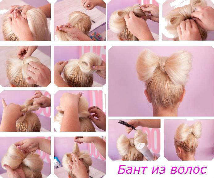 Как сделать себе прическу бантик из волос