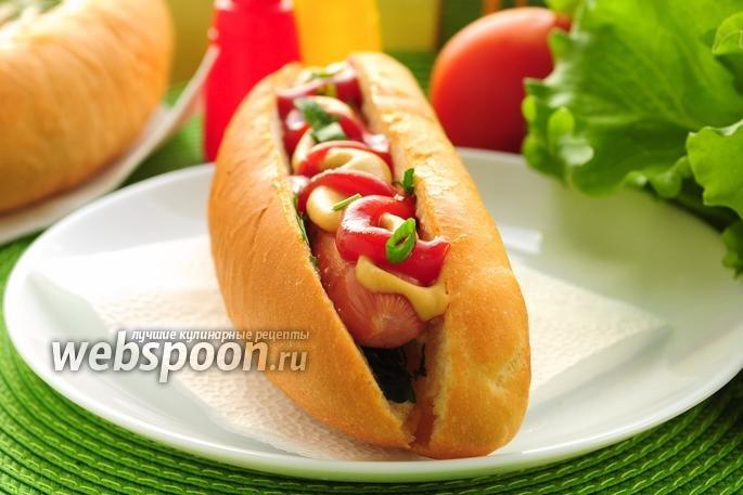 Хот дог с сосиской в домашних условиях рецепт