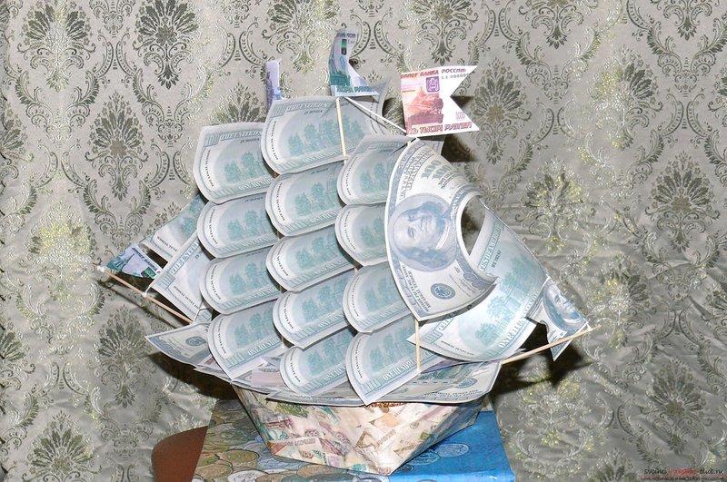 Корабль из купюр мастер класс пошагово