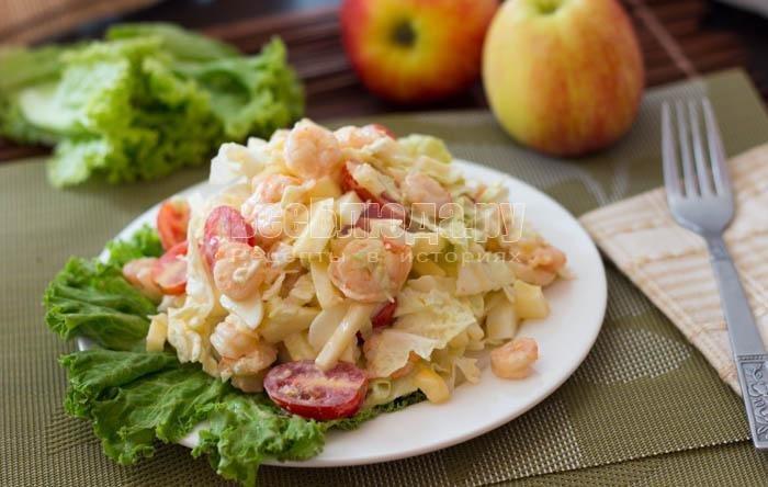 Салат с креветками яблоками
