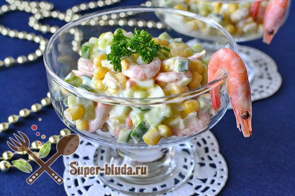 Салат с креветками и кукурузой