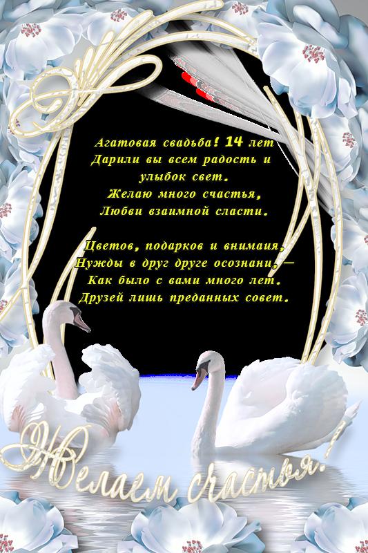 Поздравления с агатовой свадьбой жены