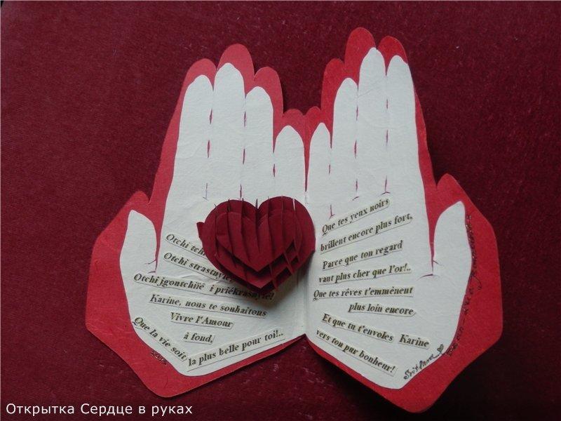 Открытки своими руками сердечками