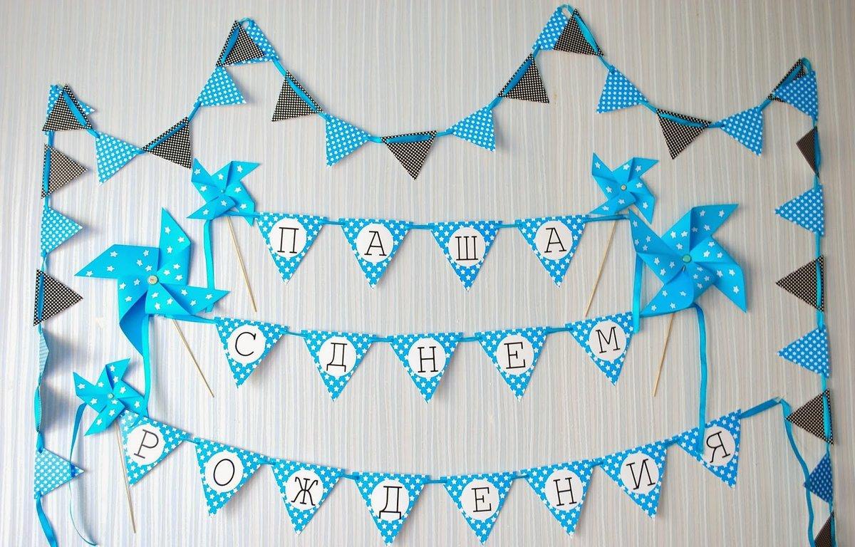Как сделать гирлянды для день рождения ребенка 162