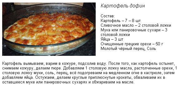 Как сделать рецепты блюда