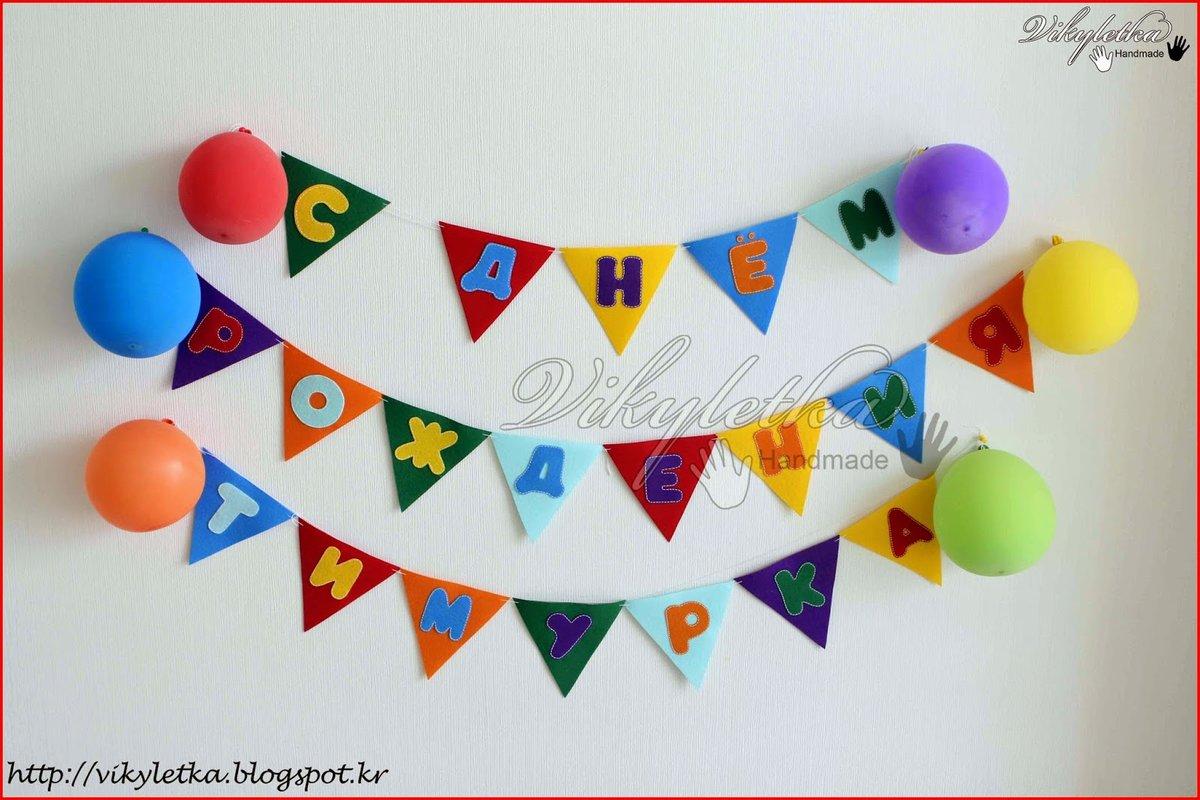 Растяжка с днем рождения своими руками шаблоны букв 12